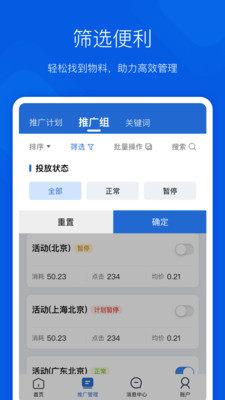 搜狗营销盒子APP手机版官方下载图片1