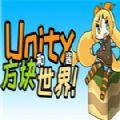 Unity酱和方块世界手机版