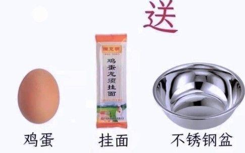 鸡蛋挂面不锈钢盆是什么梗?找对象送鸡蛋挂面不锈钢盆[多图]图片1
