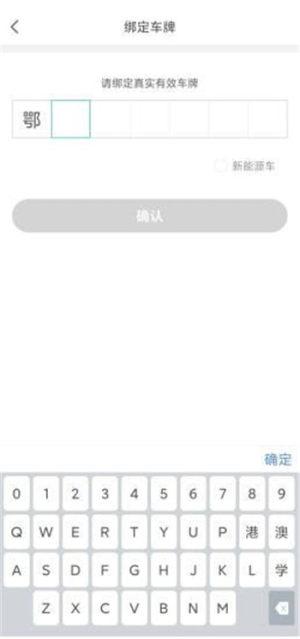 长乐智慧停车App图4
