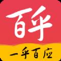 百乎App软件红包版 v1.1.1