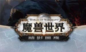 魔兽世界9.0名望怎么提升?WOW9.0名望快速提升方法图片2