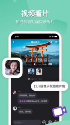 腾讯只聊app官方版图2: