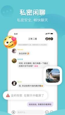 腾讯只聊app官方版图1: