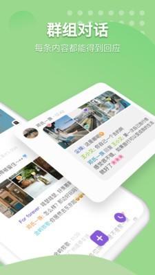 腾讯只聊app官方版图3: