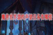 魔兽世界9.0盟约任务怎么接?WOW9.0盟约任务攻略[多图]