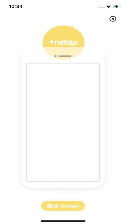抖音Instap交友软件安卓版下载图3:
