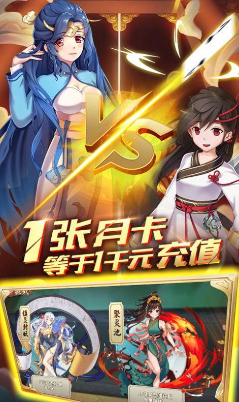 萌少女次元手游官方正式版图5:
