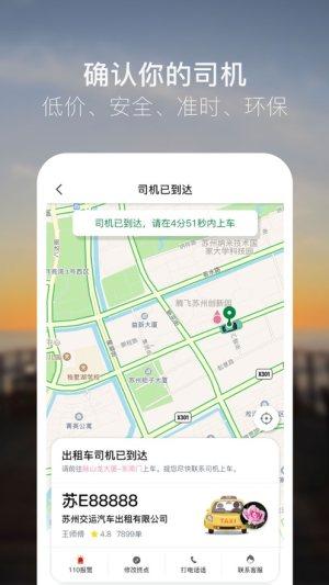 众的出行App图1