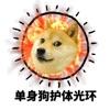 单身狗护体光环图片