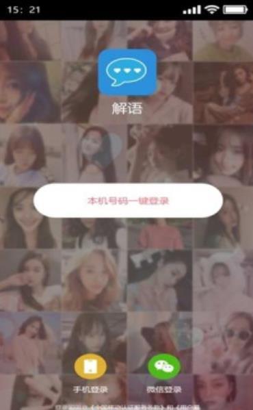 解语社交app安卓版图3:
