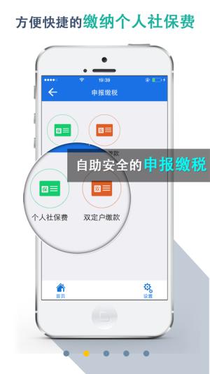 湖北税务app交农村合作医疗图4