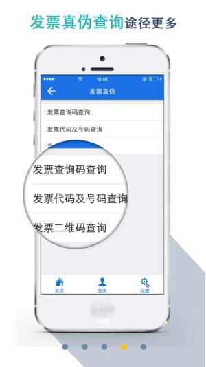 湖北税务app交农村合作医疗图1
