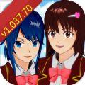 櫻花校園模擬器1.037.70版本