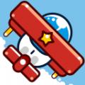 小小大飞机游戏