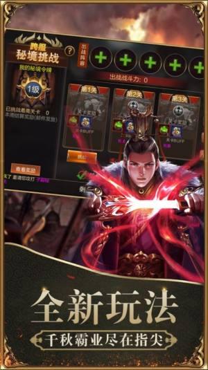 魔将三国终章手游图3