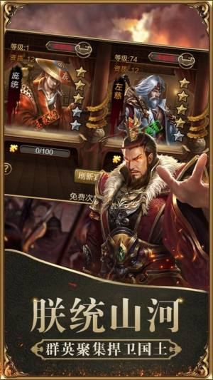 魔将三国终章手游官网版图片1
