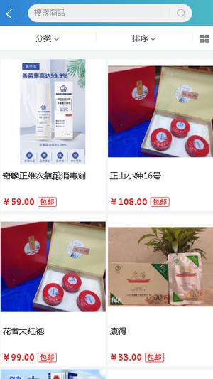 天宏沐晨全球电商平台图4
