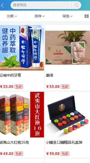 天宏沐晨全球电商平台图2