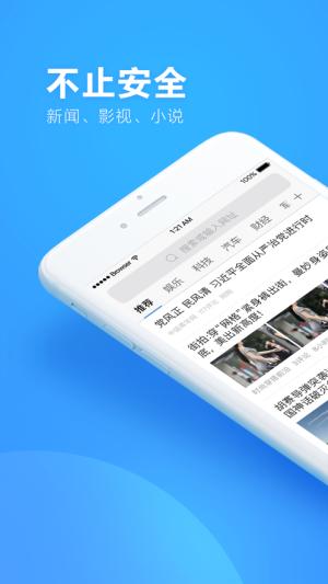 360浏览器官网app图4