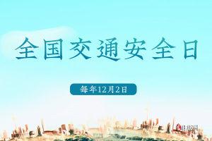 中央电视台平安行2020直播图3