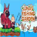 路纳的钓鱼花园手机版