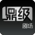 鼎级代播宝app