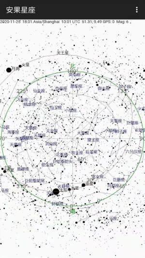 安果星座APP图4