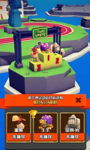 梦幻恐龙园游戏图4