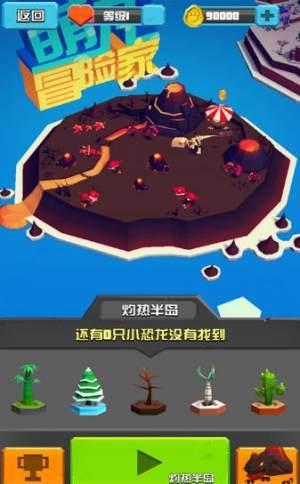 梦幻恐龙园游戏图1
