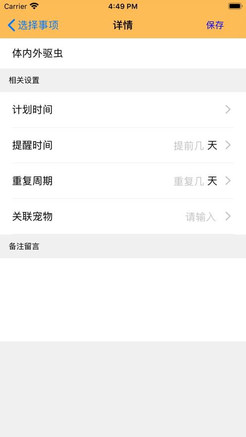 爱尚萌犬App下载官方版图3: