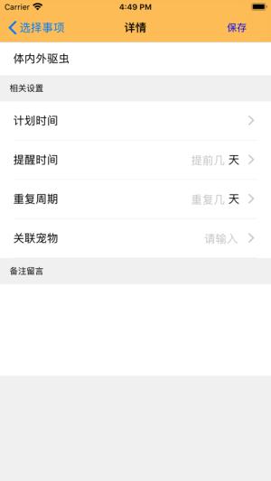 爱尚萌犬App图3