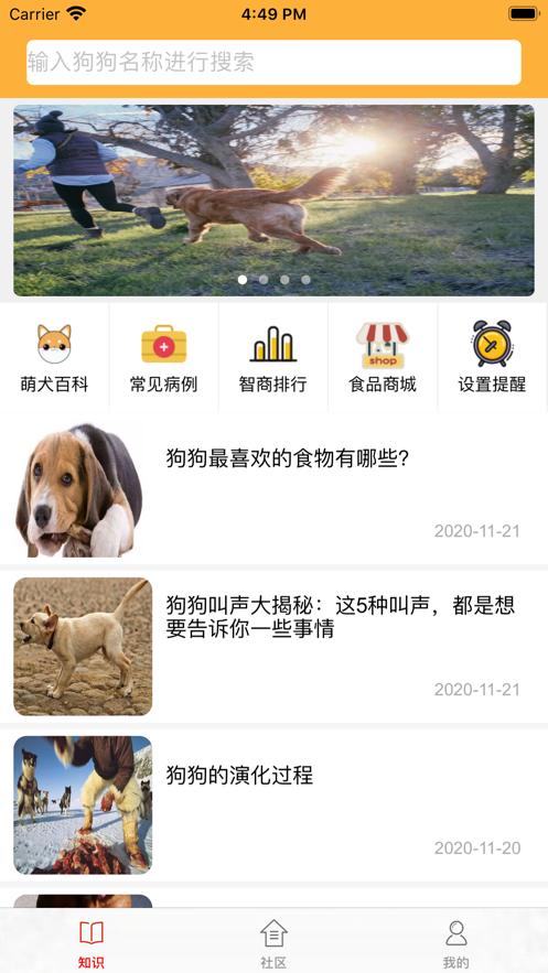 爱尚萌犬App下载官方版图4: