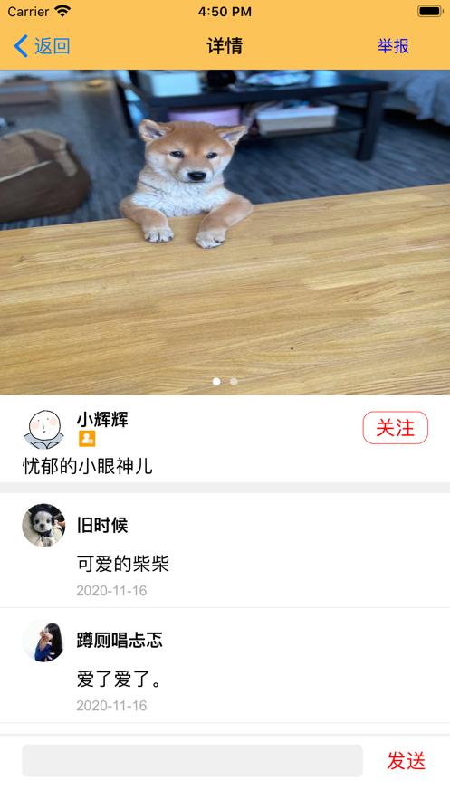 爱尚萌犬App下载官方版图2: