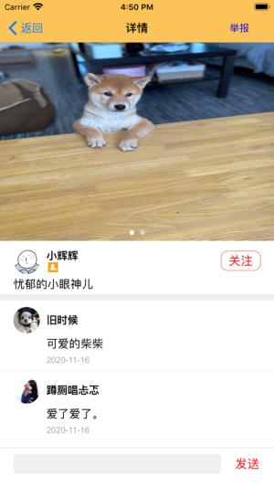 爱尚萌犬App图2