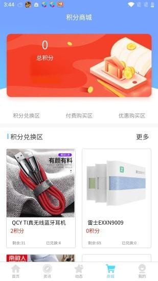 闲情逸致App红包版图2: