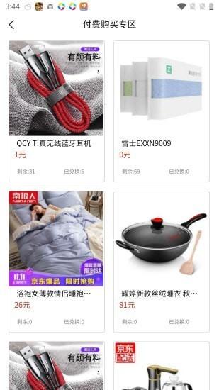 闲情逸致App红包版图4: