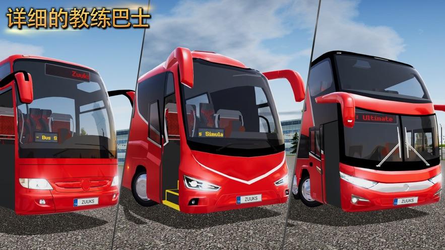 公交车模拟器1.4.5新版本无限金币破解图2: