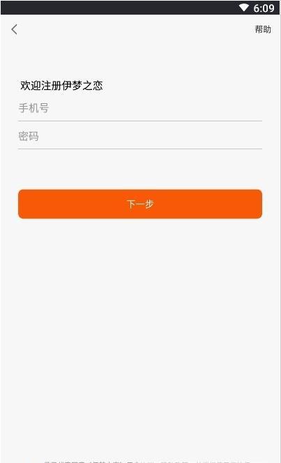 伊梦之恋APP手机最新版图3: