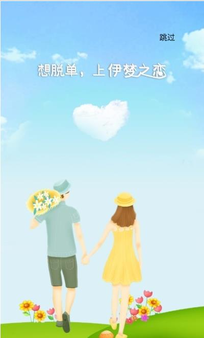 伊梦之恋APP手机最新版图4: