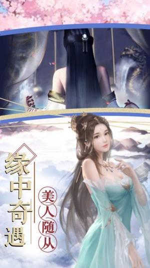 云汉仙侠录手游官方红包版图片2