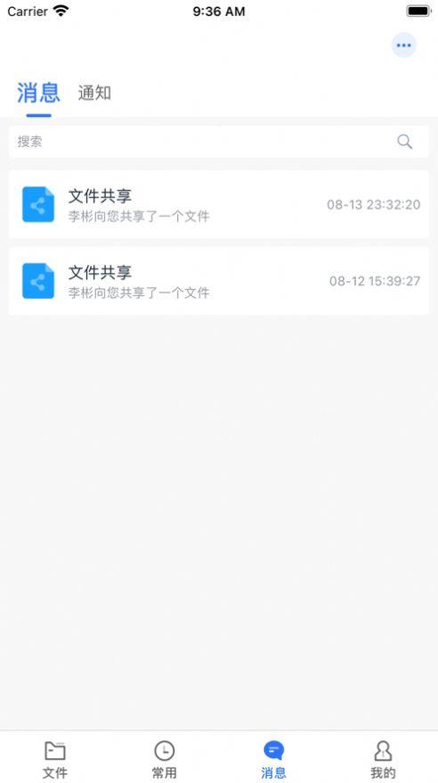 陕西云空间app安卓版图1: