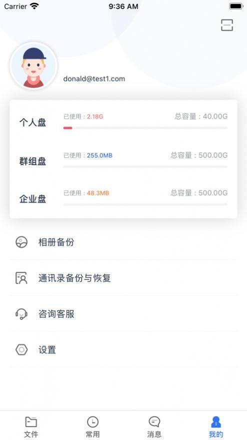 陕西云空间app安卓版图5: