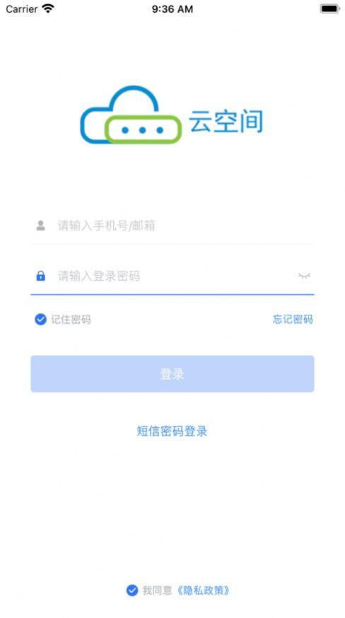 陕西云空间app安卓版图4: