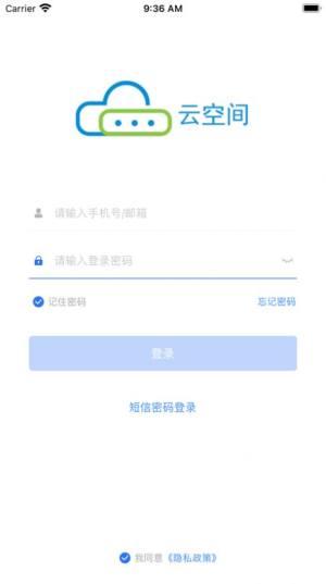 陕西云空间app图4