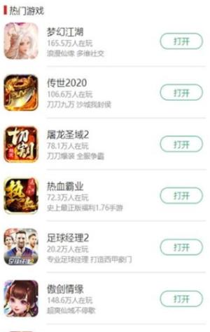 妖豆游戏盒App安卓破解版图片1