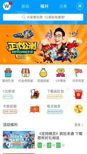 妖豆游戏盒App图1
