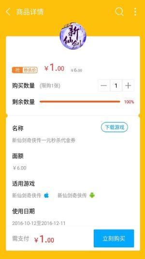 妖豆游戏盒App图2