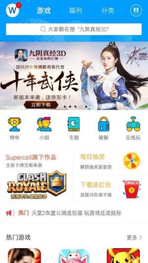 妖豆游戏盒App图3
