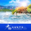 济南地名电子书App
